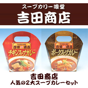 スープカリー喰堂 吉田商店 チキンスープカレー&ポークスープカレーセット