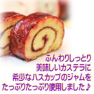 『日本一食べづらいお菓子・・・ でも、食べると美味しい』 1953年の発売以来、愛されて半世紀。 ロールカステラにハスカップジャムを配した、北海道でなければ作れない、雄大なお菓子です。 第22回全国菓子大博覧会「名誉総裁賞」受賞。