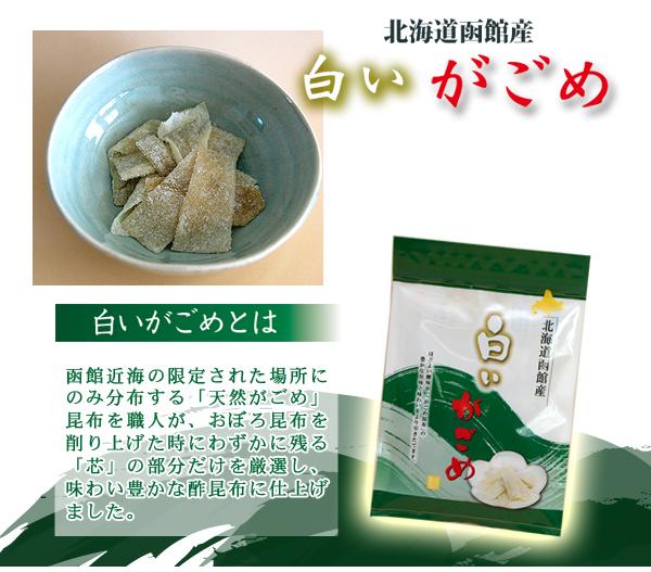 北海道函館産 白いがごめ(酢昆布)
