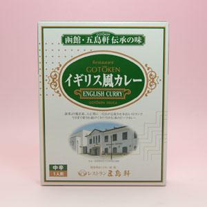 イギリス風カレー(レトルトパウチ)