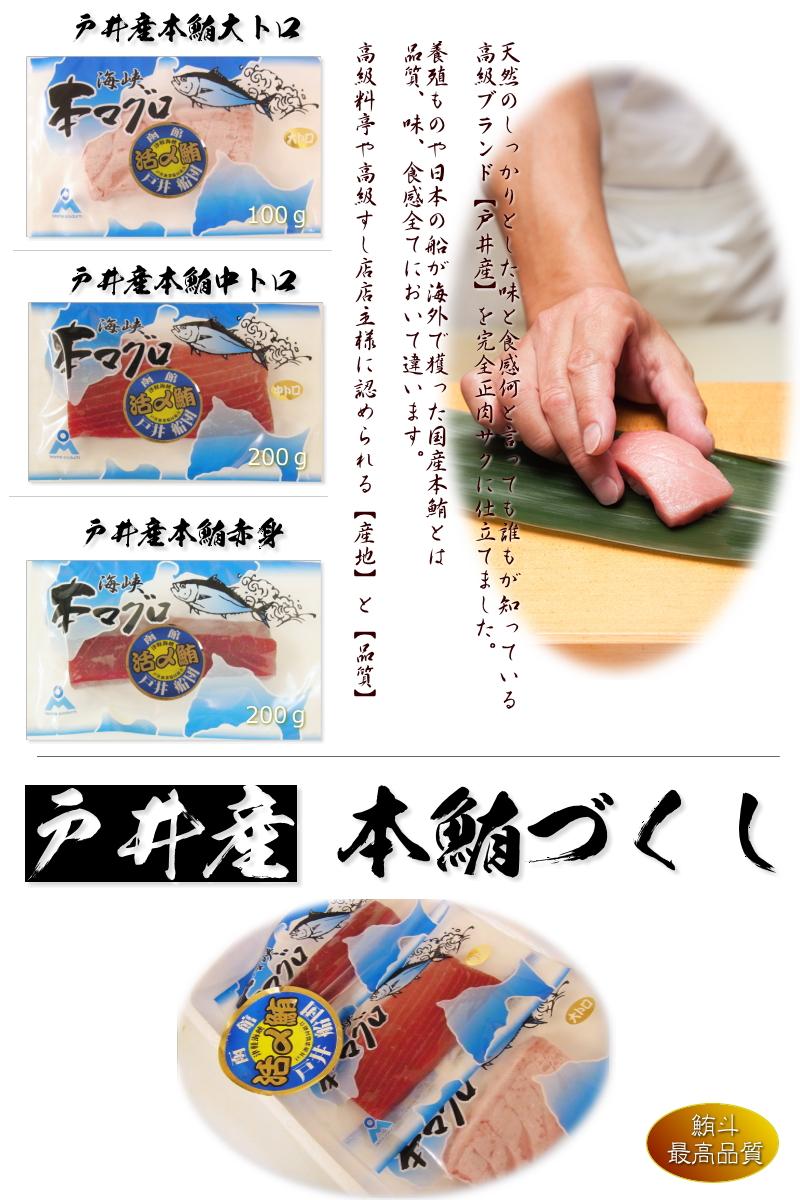 【北海道】戸井産 本マグロづくしセット
